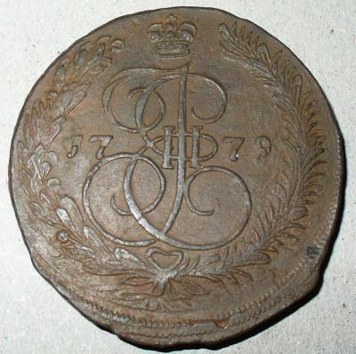 5 коп 1779 ЕМ-1.JPG