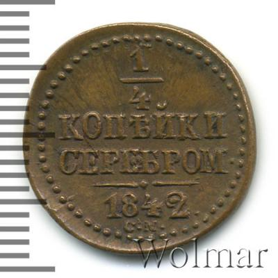 nikolaj1-1842-1_4_kopejki-sm-Cu-XF-1.jpg