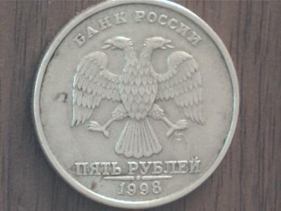 5 руб. 1998 2.jpg
