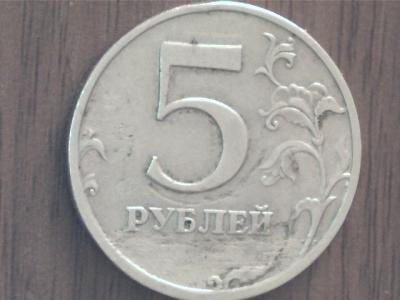 5 руб. 1998 1.jpg