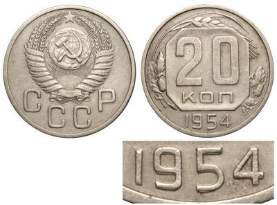 20 копеек 1954 - сдвоение даты.jpg