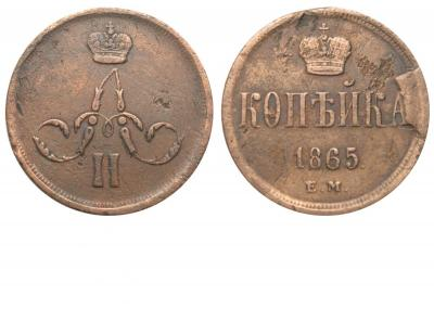 Копейка 1865 ЕМ - скол штемпеля.jpg