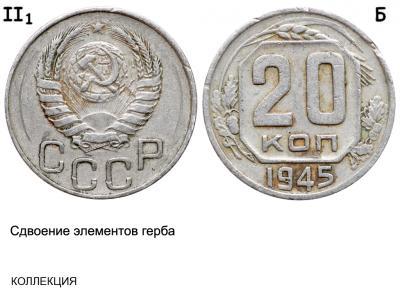 20 копеек 1945 II-1 Б - сдвоение герба.jpg