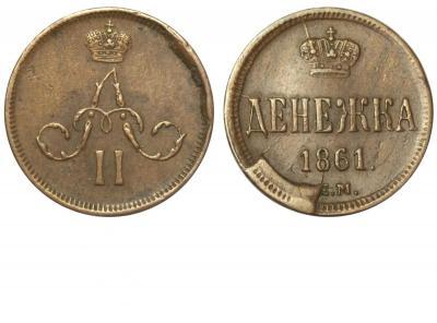 Денежка 1861 ЕМ - скол.jpg