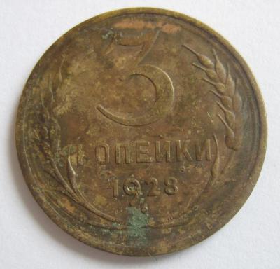3 коп 1928 аверс 20 к 15 к 1916 Осака 004.jpg