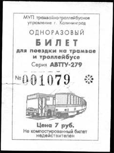 Билет 2003 г.jpg