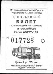 Билет 1998 г.jpg