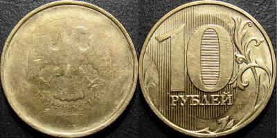 10 рублей 2009 ммд (непрочекан аверса)_.jpg