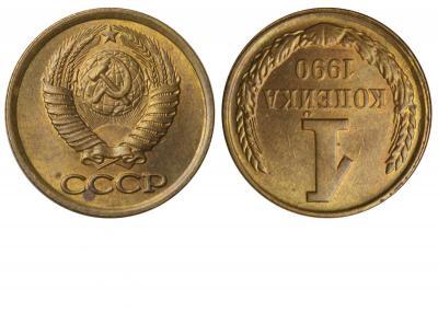 1 копейка 1990 - 180 градусов - КОЛЛЕКЦИЯ.jpg