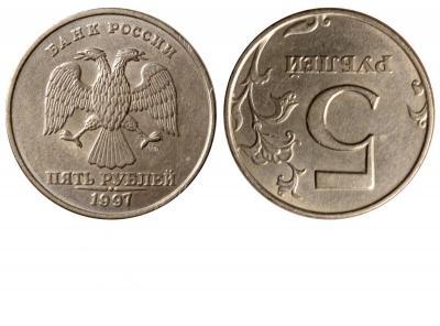 5 рублей 1997 СПМД - 180 градусов.jpg
