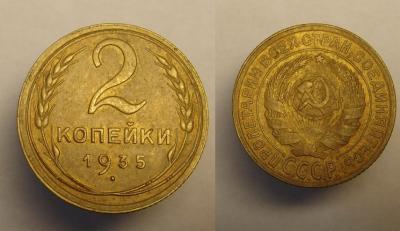 2 к 1935 стар (1).JPG