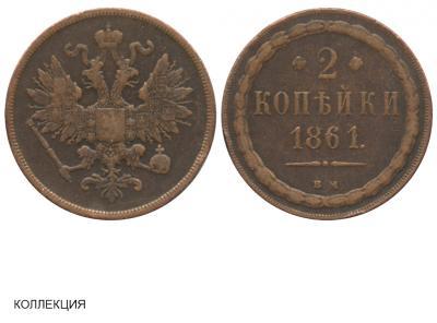 2 копейки 1861 ВМ №1 - коллекция.jpg
