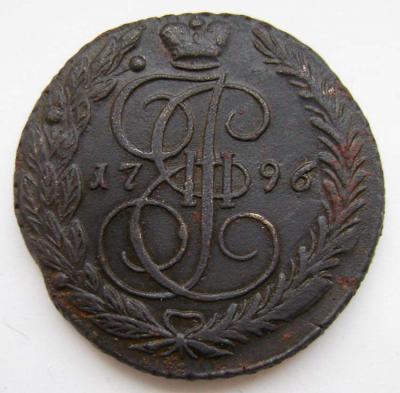 5 копеек 1796 г ЕМ аверс.jpg