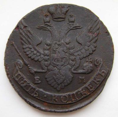 5 копеек 1796 г ЕМ реверс.jpg