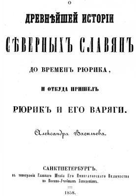Istoriya Slavyan i Rusov.jpg
