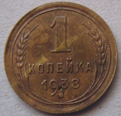 Монеты СССР, 5 коп 1915,13,11, 10 к 1908 019.jpg