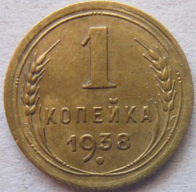 Монеты СССР, 5 коп 1915,13,11, 10 к 1908 014.jpg