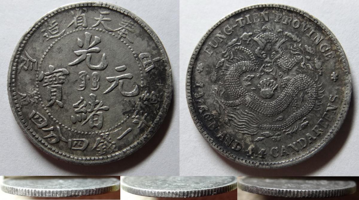 Монеты китая серебро микросхема на металлоискатель купить