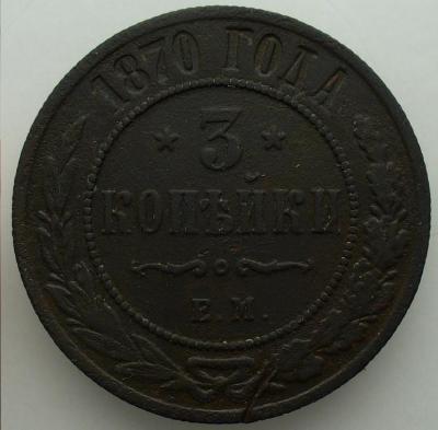 3 коп 1870г ем 2.JPG