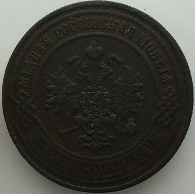 3 коп 1870г ем.1.JPG