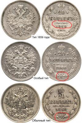 20 копеек 1860 - фото монет.jpg