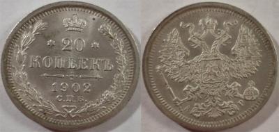 20 копеек 1902.jpg