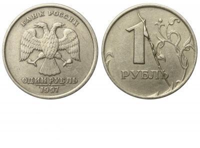 1 рубль 1997 СПМД раскол реверса №3.jpg