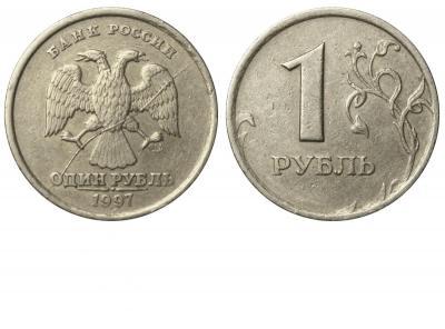 1 рубль 1997 СПМД раскол аверса №3.jpg