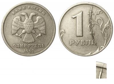 1 рубль 1997 СПМД раскол реверса №4.jpg