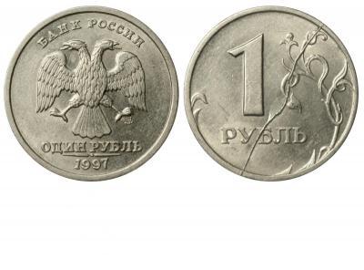 1 рубль 1997 СПМД раскол реверса №7.jpg