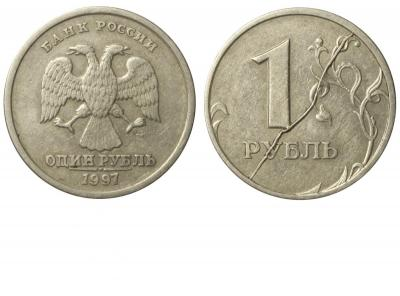 1 рубль 1997 СПМД раскол реверса №6.jpg
