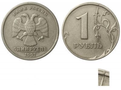 1 рубль 1997 СПМД раскол реверса №5.jpg