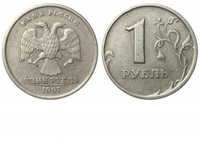 1 рубль 1997 СПМД раскол аверса №4.jpg