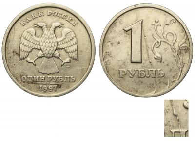 1 рубль 1997 СПМД раскол реверса №2.jpg