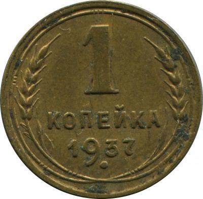 1-1937-д~.jpg
