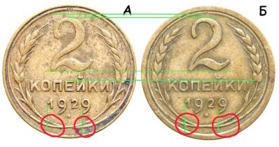 2 копейки 1929 А и Б.jpg