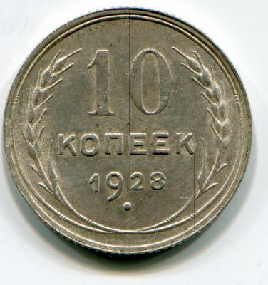 10 коп 1928 Ф или У.jpg