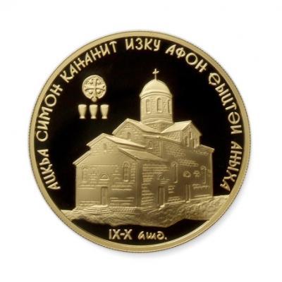 Ново-Афонский храм Св. Симона Кананита.jpg