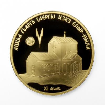 Елырский храм Св. Георгия.jpg