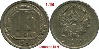 15-1935-1.1В-ф-61с надп..jpg