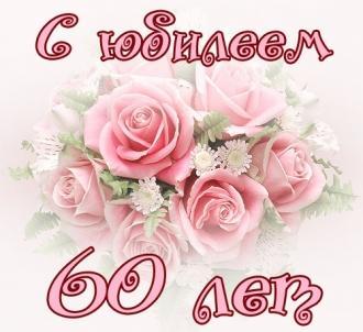 465__330x330_60-let-mame.jpg