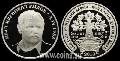 Rilov_medal.jpg