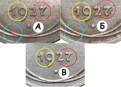 15 копеек 1927 - реверсы.jpg