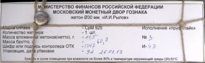 коробка-Рылов.jpg