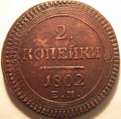 2 1802 ЕМ А 5.JPG
