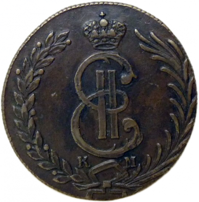 1781 KM 10 Kop Siberia Catherine II XF+ b 450D.png