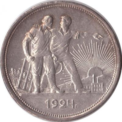 1р.1924 (3тр) реверс.jpg