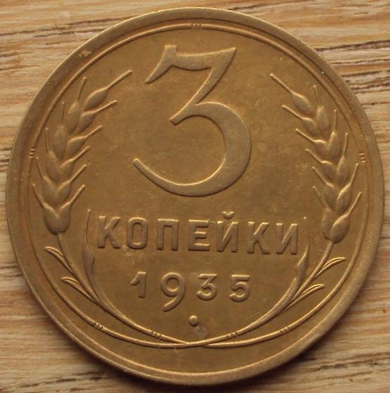 3 копейки 1935 г Штемпель В (новый тип)