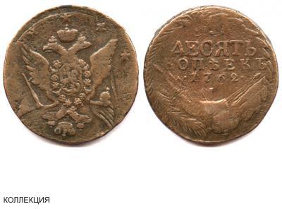 10 копеек 1762 №3 - перечекан пятака - 4 головы.jpg