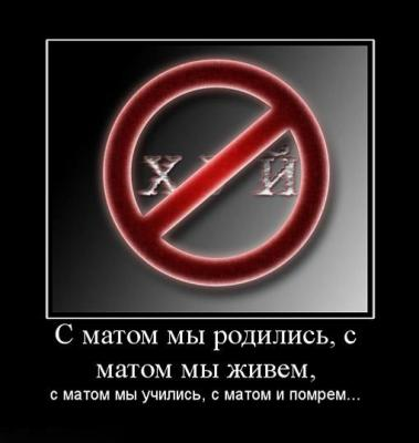 1261422942_282038_s-matom-myi-rodilis-s-matom-myi-zhivem.jpg